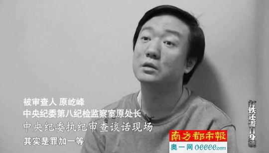中纪委专题片《打铁还需自身硬》中原屹峰视频截图。