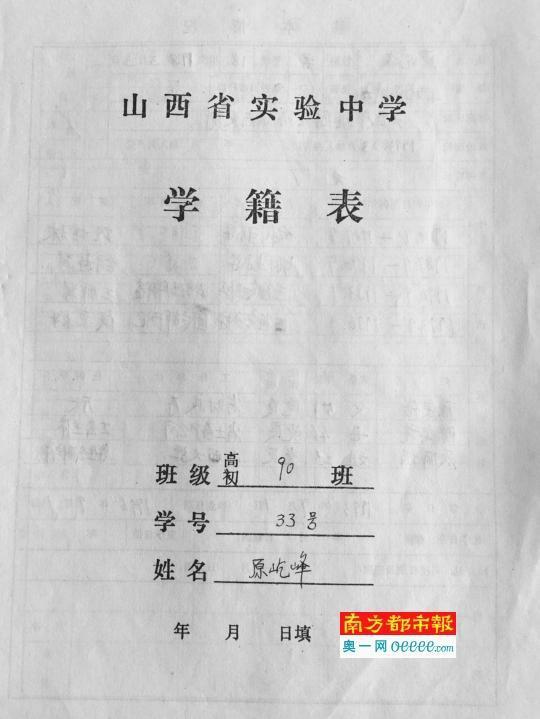 原屹峰读中学期间学籍表。