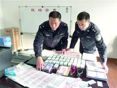 警方缴获伪造的成品及半成品火车票及飞机票