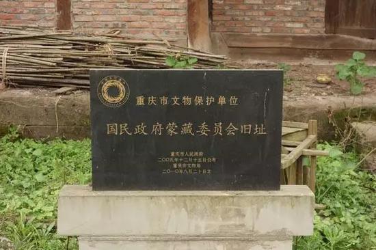 国民政府蒙藏委员会旧址