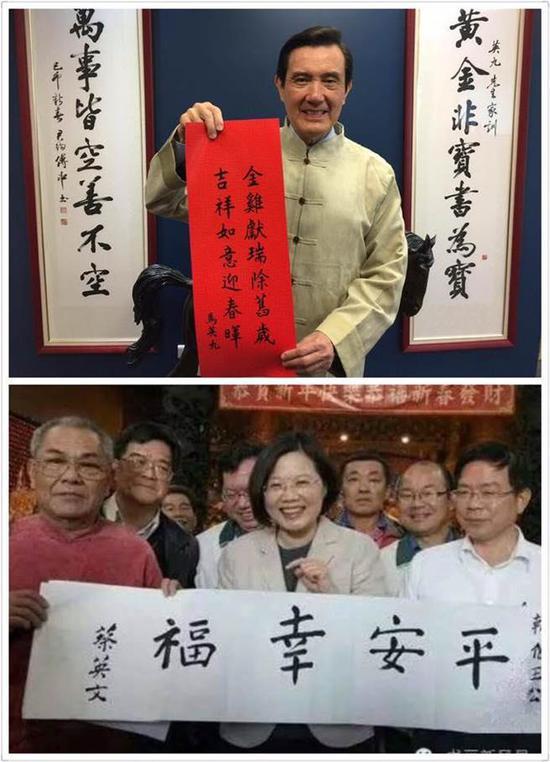 """马英九与蔡英文书法对比(图片来源:""""中时电子报"""")"""