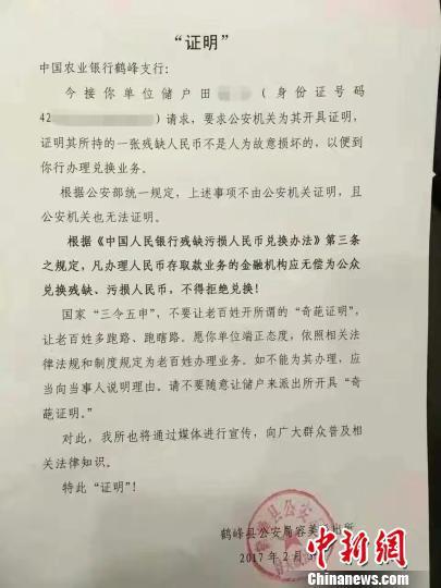 """鹤峰县公安局容美派出所开具的""""证明""""。 钟欣 摄"""