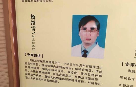 病院宣扬栏中对杨绍雷的引见。