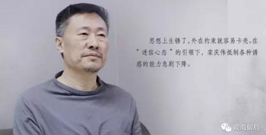 (抚顺市原市长栾庆伟)