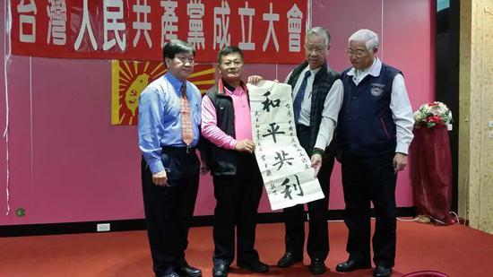 """""""台湾人民共产党""""在台南成立。"""