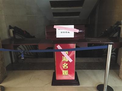1月16日,北京京仪大酒店一层通往丽海名媛俱乐部的下沉楼梯被桌子拦住。