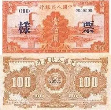 △第一套人民币 1百元