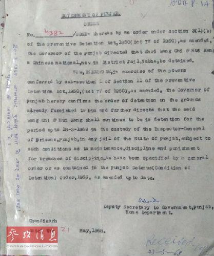 印度监狱对王琪的释放证明。
