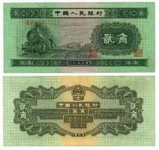 △第二套人民币纸分币票样 2角