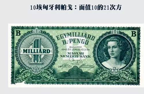 △匈牙利面值10的21次方的纸币
