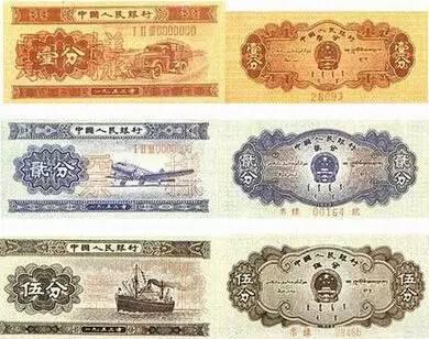 △第二套人民币纸分币票样 1分 2分 5分