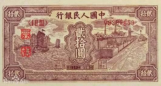 △第一套人民币 20元