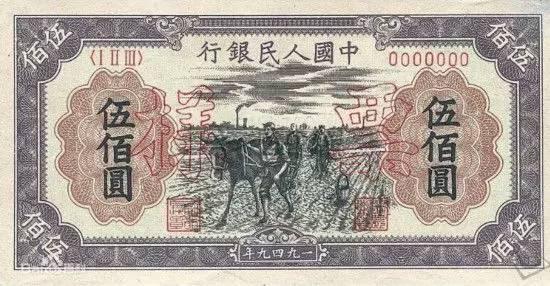 第一套人民币 5百元