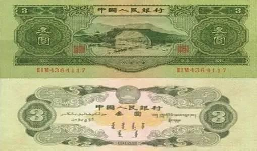 △第二套人民币纸分币票样 3元