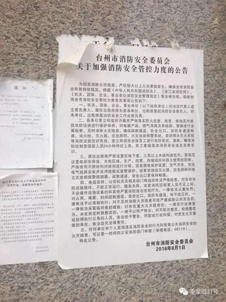 ▲2月6日下午,火灾现场附近张贴着的台州市消防安全委员会《关于加强消防安全管控力度的公告》。 新京报记者 林斐然 摄