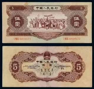 △第二套人民币纸分币票样 5元3种(1953苏印,1956年空心海鸥水印,1956年实心海鸥水印)