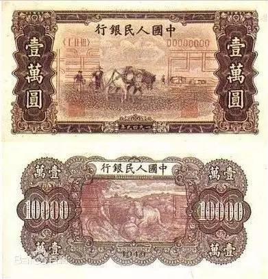 △第一套人民币 1万元