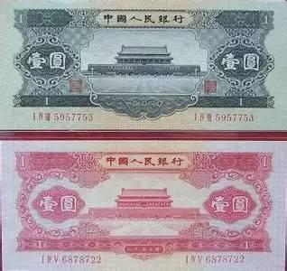 △第二套人民币纸分币票样 1元2种(红1元、黑1元)