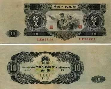 △第二套人民币纸分币票样 10元