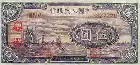 △第一套人民币 5元