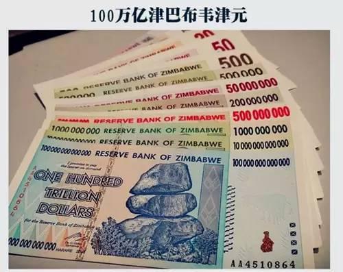 △津巴布韦2009年发行的大额纸币