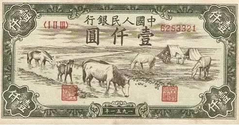 △第一套人民币 1千元