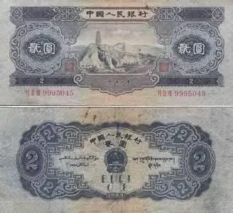 △第二套人民币纸分币票样 2元
