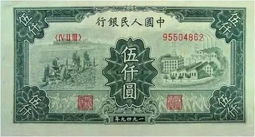 △第一套人民币 5千元
