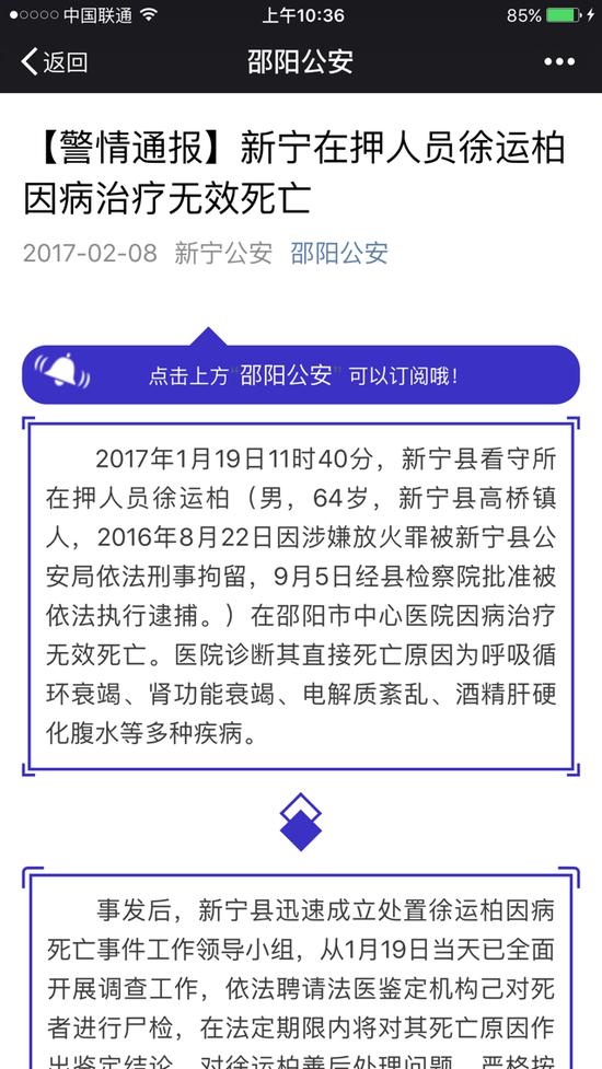 新宁县公安局官方通报截图。