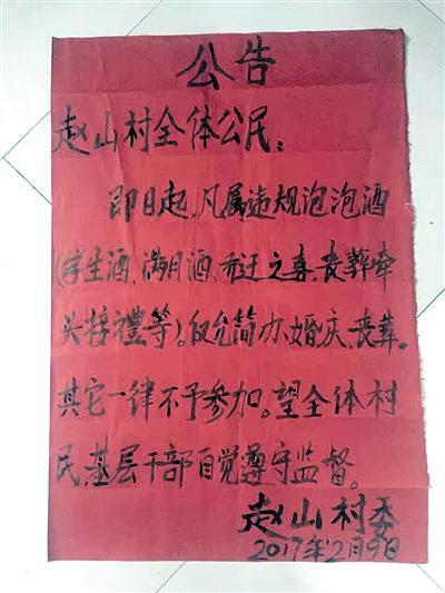 赵山村委的公告。 受访者供图