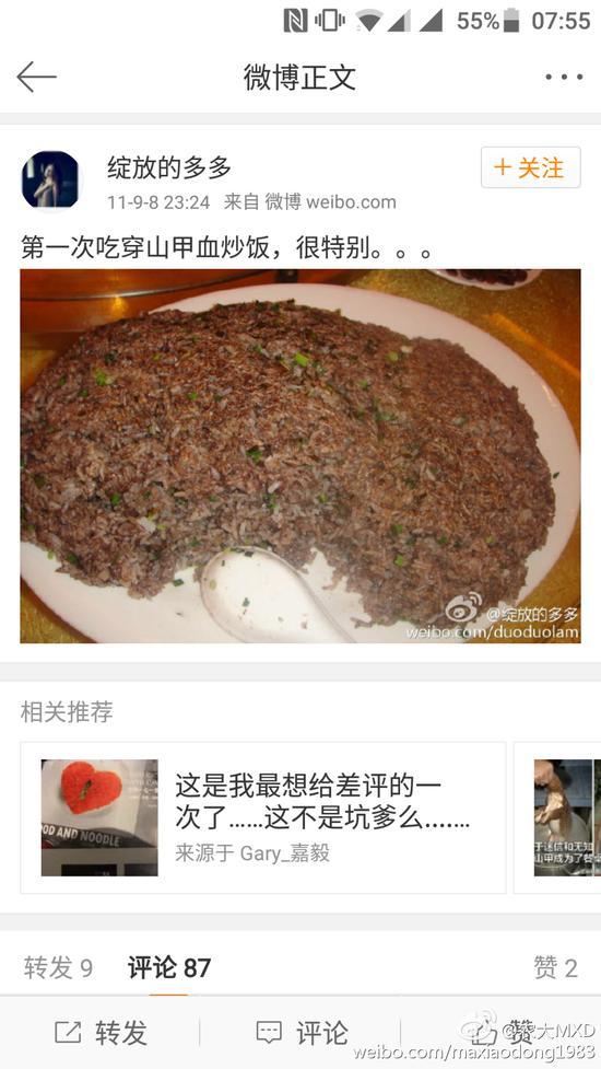 2011年9月8日,女子吃了穿山甲血炒饭。