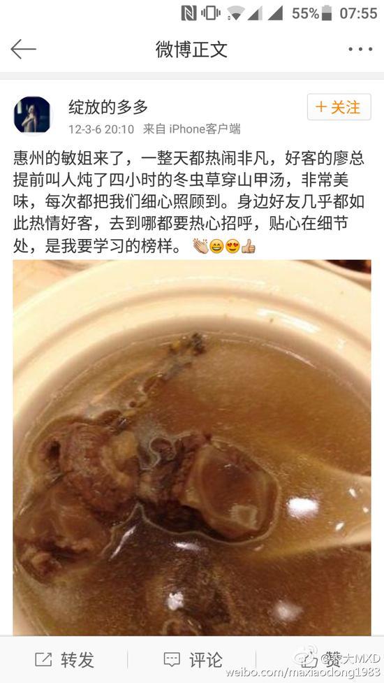 """2012年3月6日,其再次发布微博称""""好客的廖总提前叫人顿了四个小时的冬虫夏草穿山甲汤,非常美味""""。"""