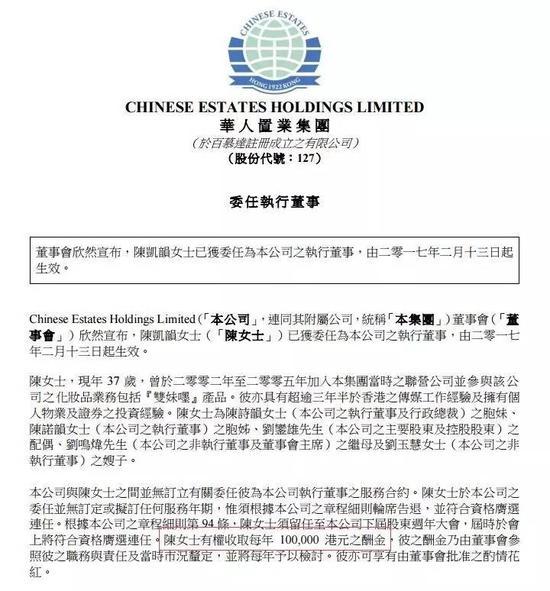 ▲图片来源:华人置业2月13日公告