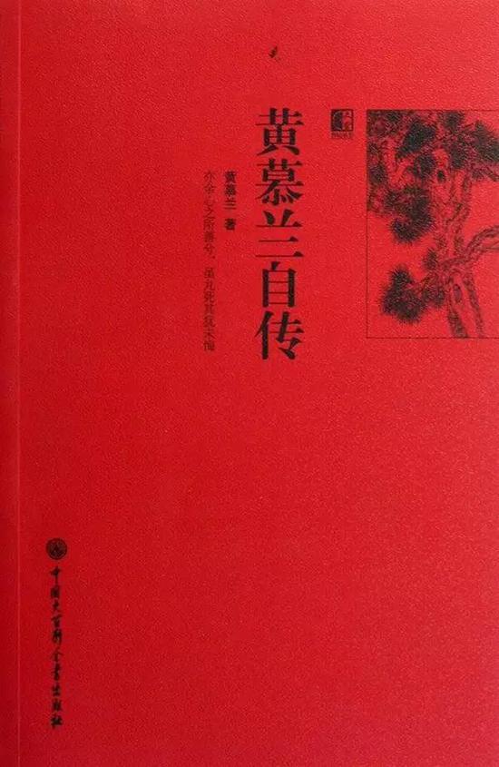 《黄慕兰自传》曾多次再版,成为畅销书。图片来自网络。