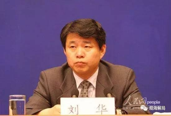 环保部副部长刘华