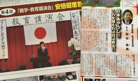 """圖為大阪市的""""塚本幼兒園""""向家長分發的小冊子部分內容。(共同社)"""