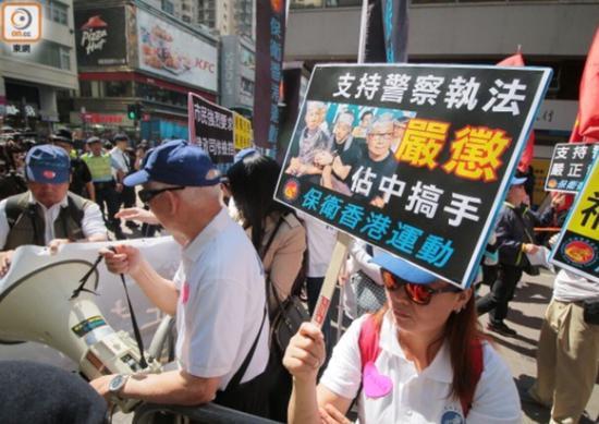 """反""""占中""""团体""""保卫香港运动""""游行声援七警"""