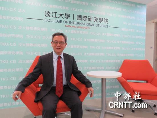 台湾淡江大学国际研究学院院长王高成(图片来源:中评社)