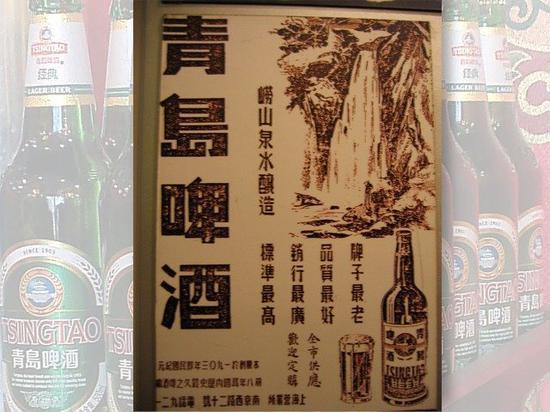 民国时期青岛啤酒的广告(图片来源:联合新闻网)