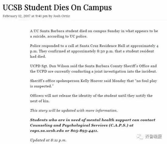 2月14日,Daily Nexus 确认死者为来自中国的20岁留学生Weiwei Liu。