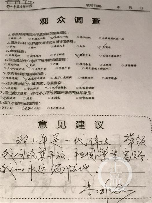 游客在邓小平故居陈列馆留言:永远缅怀邓小平