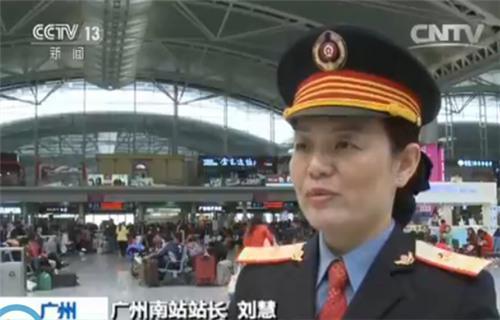 广州南站站长刘慧