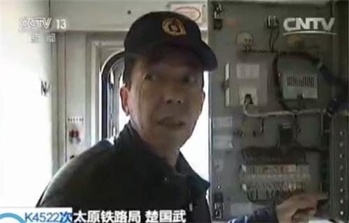 太原铁路局楚国武