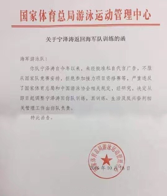 网传宁泽涛返回海军队训练的函
