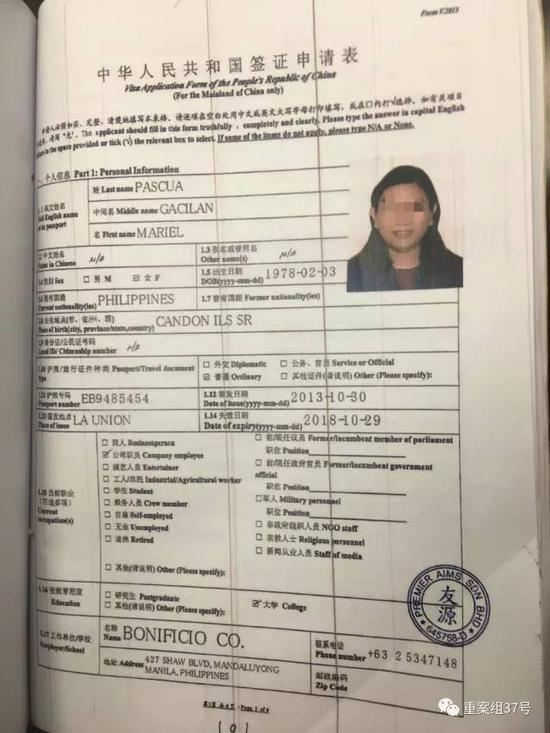 一名非法入境从事家政工作外籍女子的签证申请表。新京报记者 左燕燕 摄