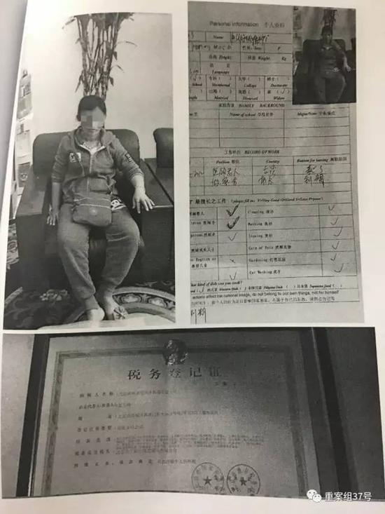 非法入境从事家政工作外籍女子的入境资料和吕某公司的税务登记证。新京报记者 左燕燕 摄