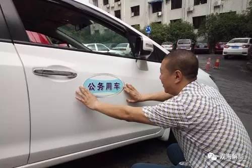 四川乐山公务车标识