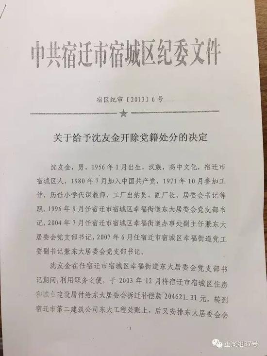 ▲纪委公布沈友金被开除党籍的文件  代理人提供