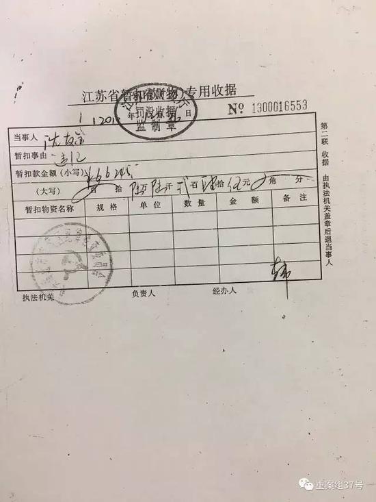 ▲纪委收缴沈友金1007余万元后开具的收据 代理人供图