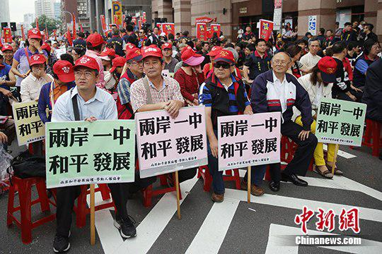 """资料图 由台湾民间团体召集,千余名台湾民众聚集在台北民进党中央党部前,呼吁坚持""""九二共识"""""""